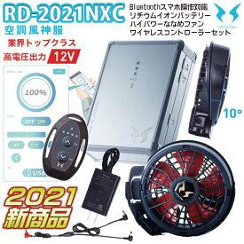 【2021年12V】RD-2021NXC空調風神服ワイヤレスコントローラー+バッテリーセット+ななめファンセット同梱 SUN-Sサンエス SALEセール