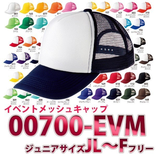 00700-EVMイベントメッシュキャップ帽子 JL〜FトムスTOMS700EVM子供用〜大人用【A】SALEセール