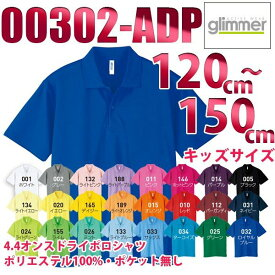 00302-ADP【一般色】 (120~150cm) 4.4オンス ドライポロシャツ glimmer TOMS SALEセール