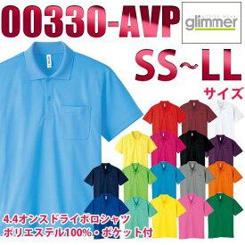00330-AVP 【一般色】(SS~LL) 4.4オンス ドライポロシャツ(ポケット付) glimmer TOMS SALEセール