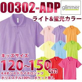 00302-ADP【蛍光&ライトカラー】(120~150cm) 4.4オンス ドライポロシャツ glimmer TOMS SALEセール