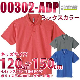 00302-ADP【ミックスカラー】(120~150cm) 4.4オンス ドライポロシャツ glimmer TOMS SALEセール