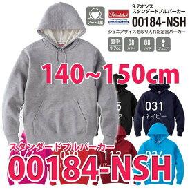 プリントスター 無地 パーカー 00184-NSH 9.7オンス NSH スタンダードプルパーカー 140~150cmトムス184SALEセール