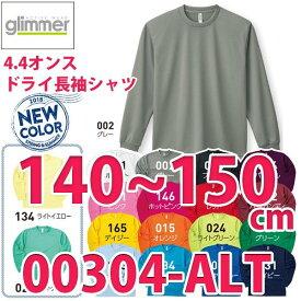 00304-ALT 140〜150cm4.4オンス ALTドライロングスリーブTシャツ長袖TOMSトムスglimmerグリマー無地304ALTSALEセール