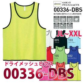 00336-DBS 4.4オンスドライメッシュビブス JL〜XLトムスTOMSグリマーglimmer子供用〜大きいサイズ336SALEセール