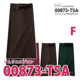 00873-TSAソムリエエプロン FフリーサイズTOMSトムスAIMYエイミー873TSASALEセール