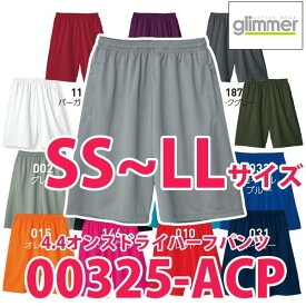 00325-ACP SS〜LLサイズ4.4オンスドライハーフパンツTOMSトムスglimmerグリマー無地325ACPSALEセール