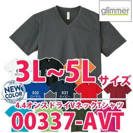 00337-AVT 3L〜5Lサイズ4.4オンスドライVネックTシャツ TOMSトムスglimmerグリマー無地337AVPSALEセール
