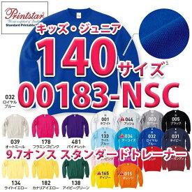 00183-NSC 9.7オンス スタンダードトレーナー 140cm Printstar プリントスター TOMS トムス 183-NSCSALEセール