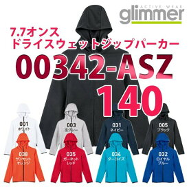 00342-ASZ 7.7オンス ドライスウェットジップパーカー【140サイズ】glimmerグリマーTOMSトムス子供用キッズ342SALEセール