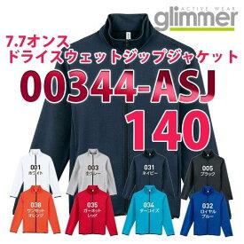 00344-ASJ 7.7オンス ドライスウェットジップジャケット【140サイズ】glimmerグリマーTOMSトムス子供用キッズ344SALEセール