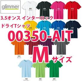 00350-AIT Mサイズ3.5オンス インターロック半袖ドライ TシャツトムスTOMSグリマーglimmer350AITSALEセール