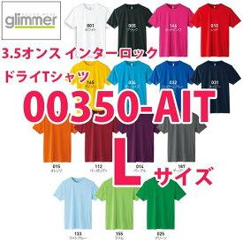 00350-AIT Lサイズ3.5オンス インターロック半袖ドライ TシャツトムスTOMSグリマーglimmer350AITSALEセール