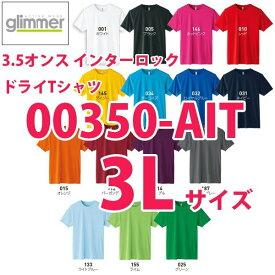 00350-AIT 3Lサイズ3.5オンス インターロック半袖ドライ TシャツトムスTOMSグリマーglimmer350AITSALEセール
