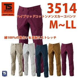 作業服 藤和 TS DESIGN 3514 ハイブリッドコットンメンズカーゴパンツ  M〜LLSALEセール