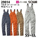29014 サロペット【SS〜LL】桑和・SOWAソーワつなぎツナギ・作業服・作業用SALEセール