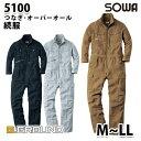 5100 G.GROUND 続服【M〜LL】桑和・SOWAソーワつなぎツナギ・作業服・作業用SALEセール