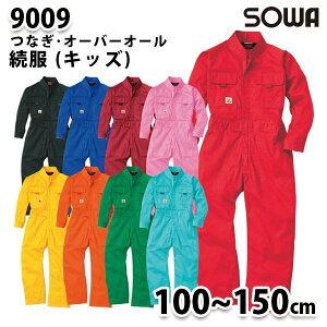 9009 キッズ続服 桑和・SOWAソーワツナギつなぎ続服・作業着・作業服・作業用SALEセール