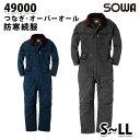SOWAソーワ 49000 (S~LL) 防寒続服・つなぎ・ツナギ