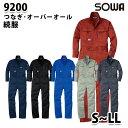 SOWAソーワ 9200 (S~LL) 続服・つなぎ・ツナギ