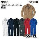 SOWAソーワ 9900 (SS~LL) 続服・つなぎ・ツナギ