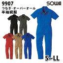 SOWAソーワ 9907 (S~LL) 半袖続服・つなぎ・ツナギ