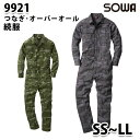 SOWAソーワ 9921 (SS~LL) 迷彩続服カモ柄アーミー・つなぎ・ツナギ