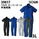 SOWAソーワ 39017 (3L) 半袖続服・つなぎ・ツナギ