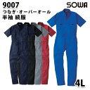 SOWAソーワ 9007 (4L) 半袖 続服・つなぎ・ツナギ