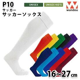 WUNDOU P10 サッカーソックス〔16~27cm〕 SALEセール