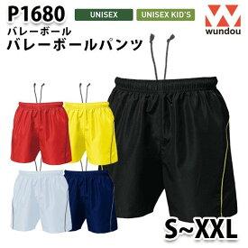 WUNDOU P1680 バレーボールパンツ〔S~XXL〕 SALEセール
