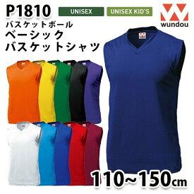 WUNDOU P1810 バスケシャツ〔110~150cm〕 SALEセール