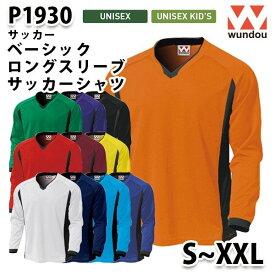 WUNDOU P1930 長袖サッカーシャツ〔S~XXL〕 SALEセール