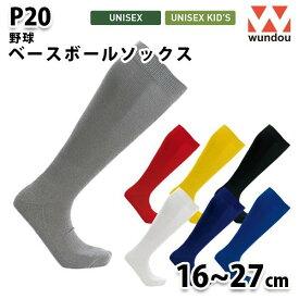 WUNDOU P20 ベースボールソックス〔16~27cm〕 SALEセール