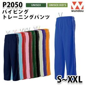 WUNDOU P2050 パンツ〔S~XXL〕 SALEセール