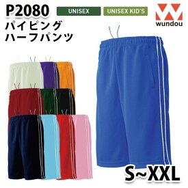 WUNDOU P2080 ハーフパンツ〔S~XXL〕 SALEセール