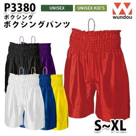 WUNDOU P3380 ボクシングパンツ〔S~XL〕 SALEセール