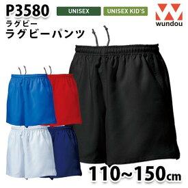 WUNDOU P3580 ラグビーパンツ〔110~150cm〕 SALEセール