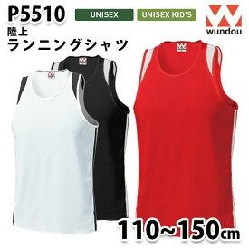 WUNDOU P5510 ランニングシャツ〔110~150cm〕 SALEセール
