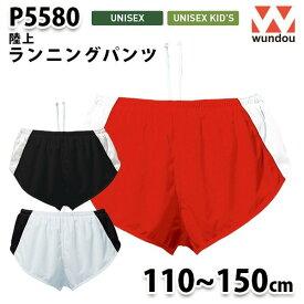 WUNDOU P5580 ランニングパンツ〔110~150cm〕 SALEセール