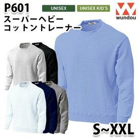 WUNDOU P601 トレーナー〔S~XXL〕 SALEセール