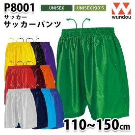 WUNDOU P8001 サッカーパンツ〔110~150cm〕 SALEセール