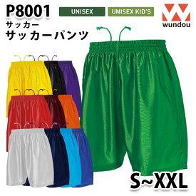 WUNDOU P8001 サッカーパンツ〔S~XXL〕 SALEセール