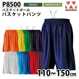 WUNDOU P8500 バスケットパンツ〔110~150cm〕 SALEセール