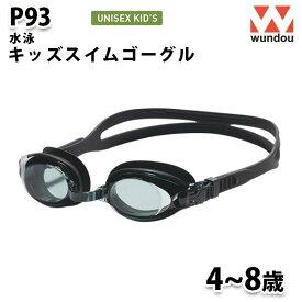 WUNDOU P93 キッズスイムゴーグル SALEセール