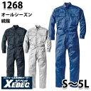 1268 オールシーズン続服XEBEC・ジーベックSALEセール