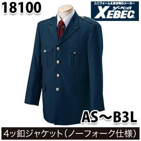 18100 ツイルノーホーク警備4つボタンシングルジャケット〈 AS~B3L 〉XEBEC ジーベックSALEセール