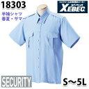 18303 無地半袖シャツ〈 S~5L 〉XEBEC ジーベックSALEセール