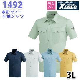 1492 T/Cツイル半袖シャツ〈 3L 〉XEBEC ジーベックSALEセール