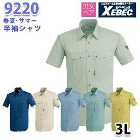 9220 半袖シャツ〈 3L 〉XEBEC ジーベックSALEセール